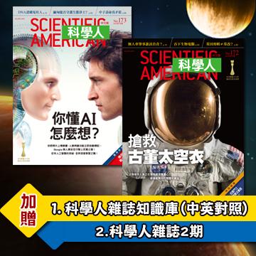 《科學人》中文版12期